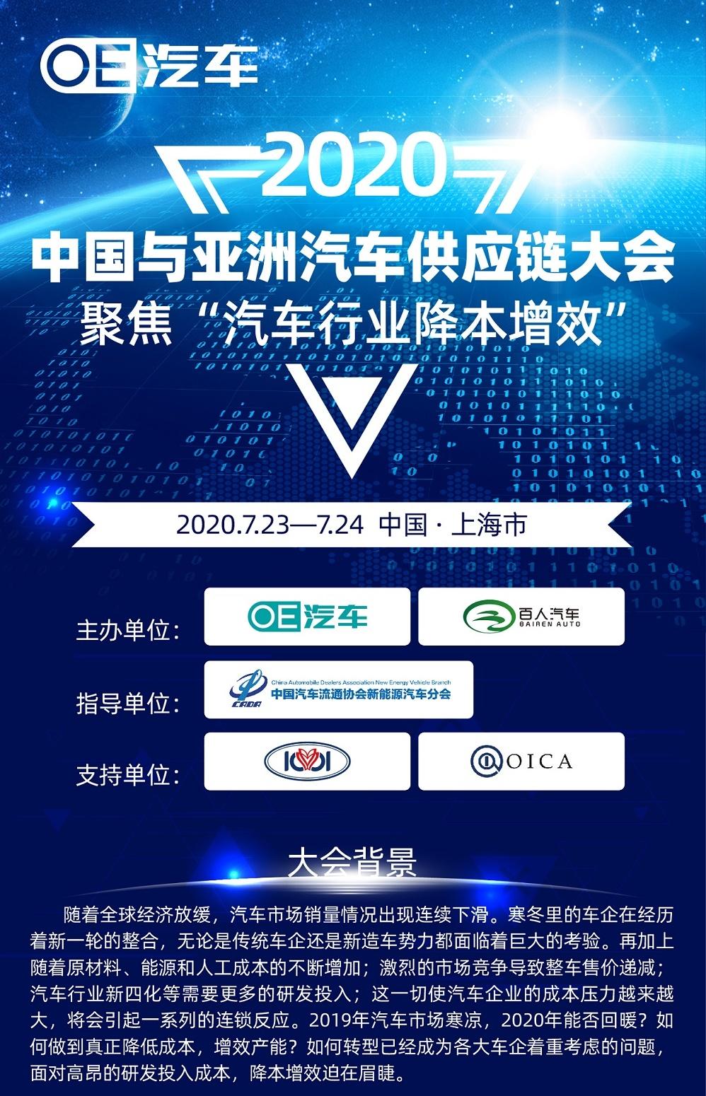 """2020中国与亚洲汽车供应链大会  聚焦""""汽车行业降本增效"""""""