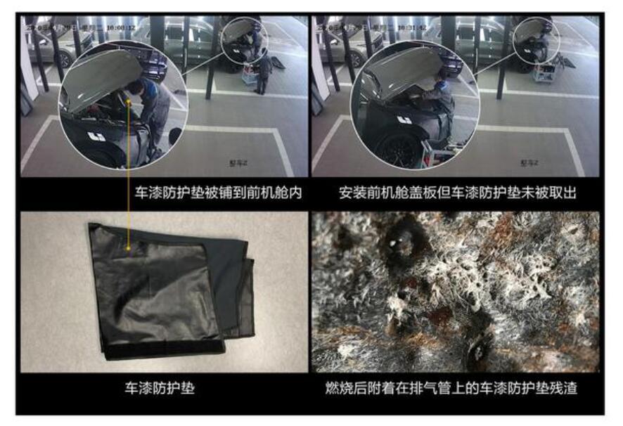理想汽车回应起火事件:排气管附着外来异物造成的起火